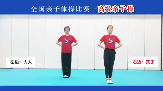 全国亲子体操比赛——高级亲子操