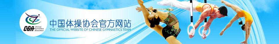中国体操协会官方网站