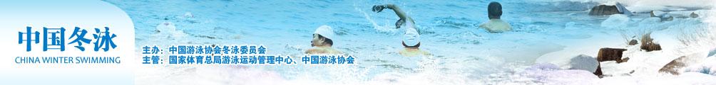 中国冬泳官网