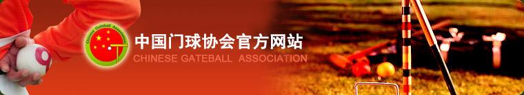 中国门球协会官方网站