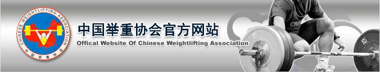 中国举重协会官方网站
