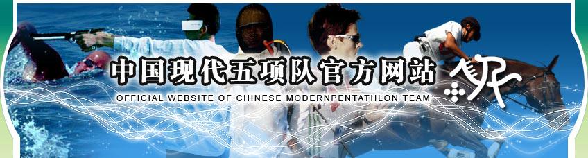 中国现代五项队官方网站