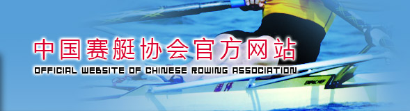 中国皇冠比分官方网站 Official Website of Chinese Rowing Association