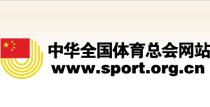 中华全国体育总会官方网站