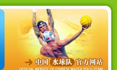 中国水球队官方网站