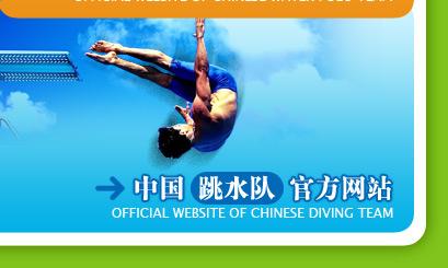 中国跳水队官方网站