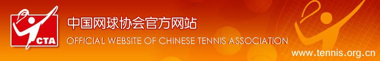中国网球协会官方网站