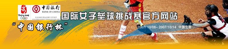 中国杯国际女子垒球挑战赛