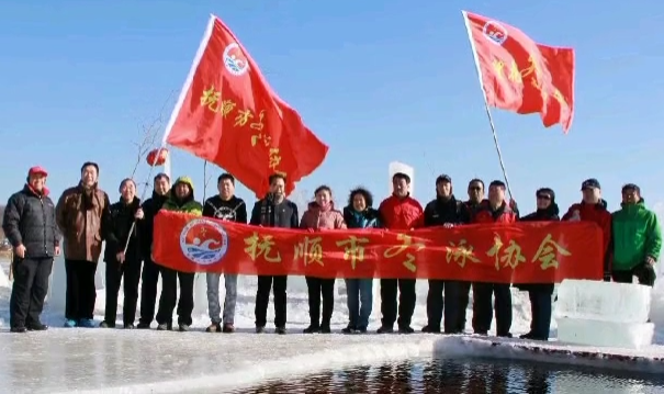抚顺市冬泳协会大年初一集体团拜活动